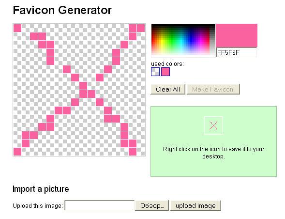 Бесплатный онлайн генератор иконок для сайта