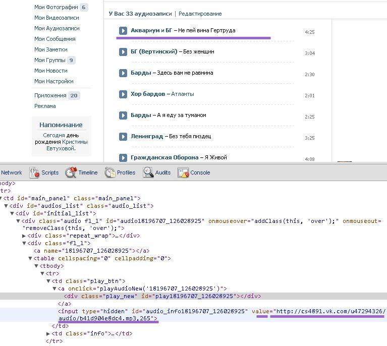 пример кода прямого адреса mp3 вконтакте