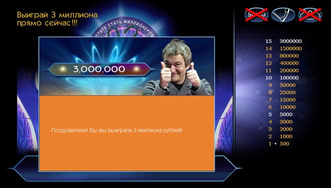 kto-hochet-stat-millionerom-igrat-onlayn