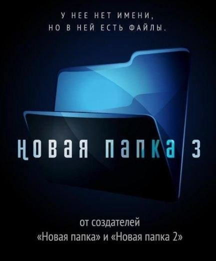 Триллер от Windows с вашим участием