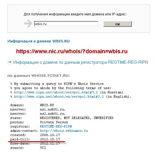 Узнать до какого домен