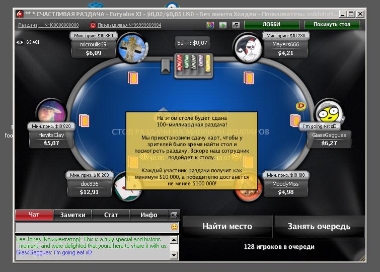 Дополнительное изображение Юбилейная 100 миллионная раздача на Покер Старс