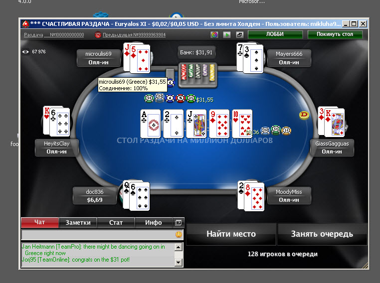 Еще изображение на тему Юбилейная 100 миллионная раздача на Покер Старс