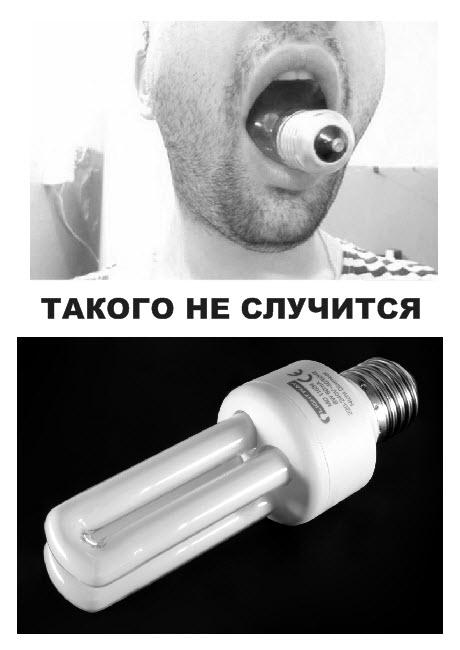В чем главное преимущество энергосберегающей лампочки