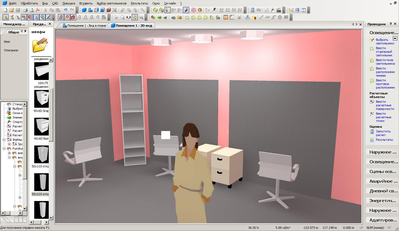 Еще изображение на тему Программа для расчета и проектирования освещения
