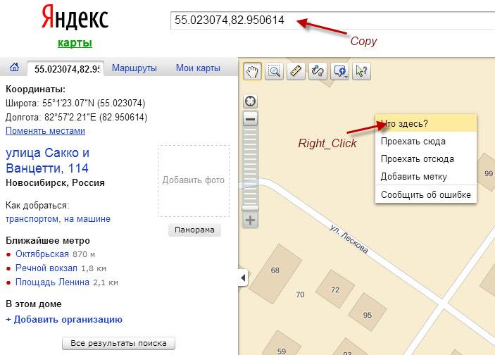 Как узнать геокоординаты объекта на карте
