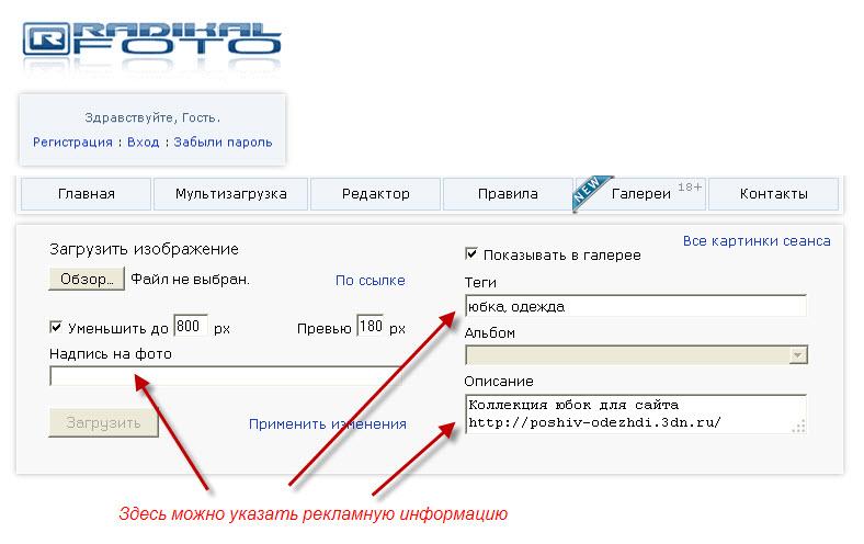 Как можно рекламировать себя на radikal.ru