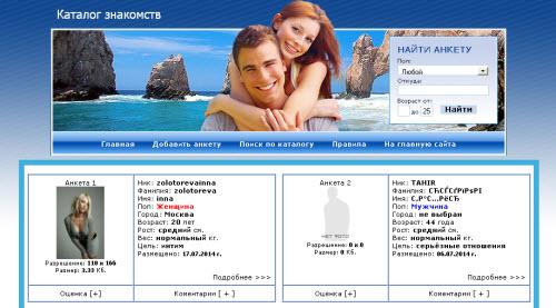 скрипт сайта знакомств в php