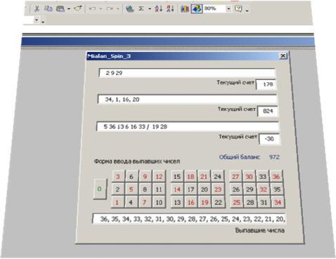 Программа-экстрасенс по угадыванию чисел на рулетке